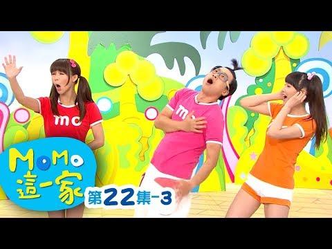 momo親子台 |【走音天后】momo這一家 S1 _ EP22 - 3【官方HD網路版】第一季 第22集 - 3