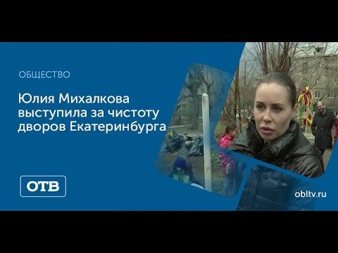 , title : 'Звёздная уборка: Юлия Михалкова выступила за чистоту дворов Екатеринбурга'
