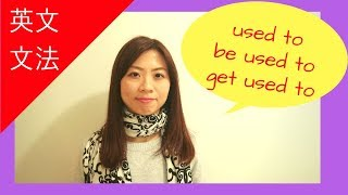 get used to, be used to, used to的用法