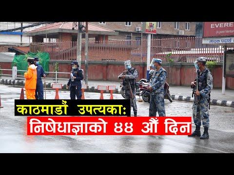 काठमाडौँ उपत्यकामा निषेधाज्ञाको ४४ औँ दिन
