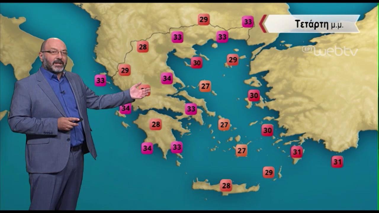 ΔΕΛΤΙΟ ΚΑΙΡΟΥ με τον Σάκη Αρναούτογλου   03/09/2019   ΕΡΤ
