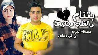 عبدالله البوب و نورا علي - بتنام والغلب مبكيها | Lyrics Video) تحميل MP3