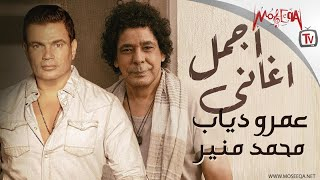 اغاني حصرية Best of Amr Diab & Mohamed Monier - أجمل أغاني عمرو دياب ومحمد منير تحميل MP3