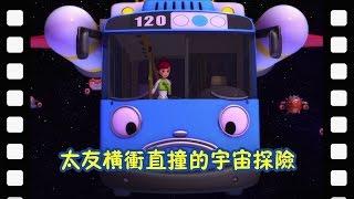 🎥 太友橫衝直撞的宇宙探險 L 太友主题剧场 #1 L 小公交車太友
