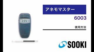 アネモマスター風速計 6003(風速)