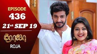 ROJA Serial | Episode 436 | 21st Sep 2019 | Priyanka | SibbuSuryan | SunTV Serial |Saregama TVShows