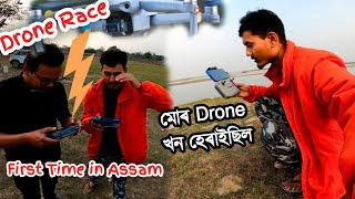 Drone Race in Assam   Bitupon Vs Bikash   First Time in North East