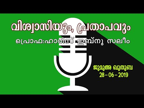 Tune Islam | Malayalam Audios, Videos, Articles, eBooks and much