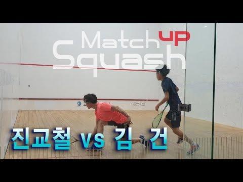 [매치업스쿼시] 진교철 vs 김건(풀게임)