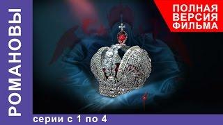 Romanowów. Wszystkie odcinki z rzędu od 1 do 4. Pełna wersja filmu. film dokumentalny-film w j.rosyjskim