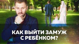 Как выйти замуж с ребёнком?