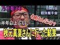 乃木坂46 シンクロニシティ 6月9日個別握手会 秋元真夏に忘れられた