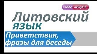 Литовский язык. Приветствия и фразы для беседы