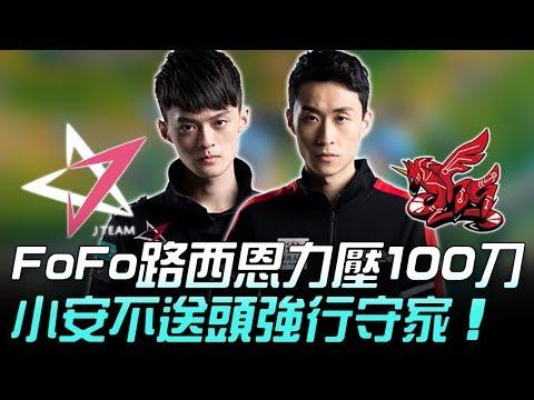 JT vs AHQ FoFo路西恩力壓100刀 小安不送頭強行守家!Game 1