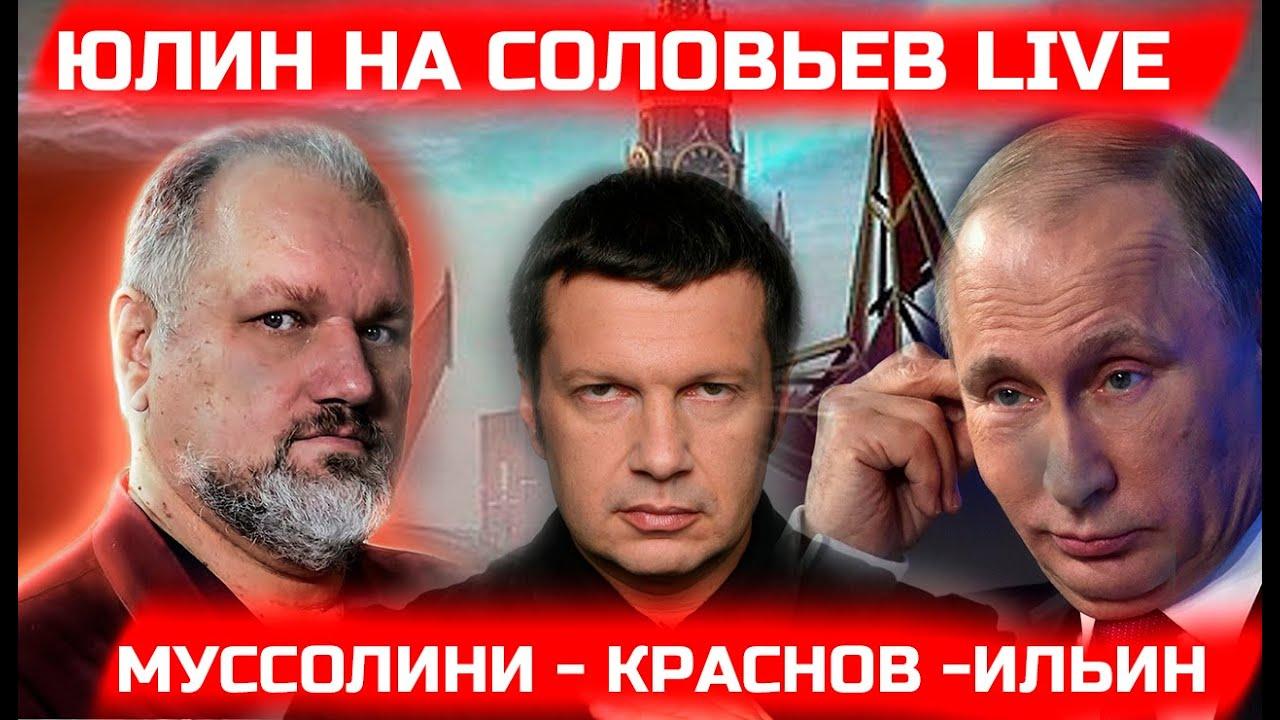 Ответ Бориса Юлина на вопросы заданные во время эфира Соловьев Life по Муссолини - Краснову и Ильину
