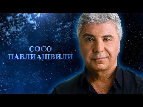 Coco Павлиашвили - Жиган - лимон (Official Audio 2018)