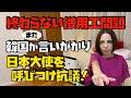 """フィフィ 【韓国がまた""""言いがかり""""】終わらない徴用工問題。日本大使を呼びつけ抗議!"""