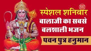 शनिवार स्पेशल भजन  Hanuman Ji Bhajan