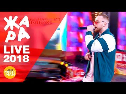 Леша Свик - #Неодета  (ЖАРА в Вегасе, Live 2018)