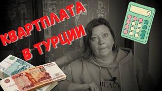 Сколько платим за комуналку в Турции/ Наши расходы на ЖКХ