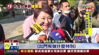 盧秀燕打扮輕鬆丈夫陪同現身投票所