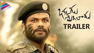 Okkadu Migiladu Theatrical Trailer | Manchu Manoj | Anisha Ambrose