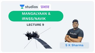 L9: Mangalyaan & IRNSS/Navik I Science & Technology (UPSC CSE - Hindi) I S  K Sharma