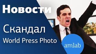 Новости. Выпуск #4. Скандал World Press Photo. Кошмарные фото.  Nikon облажалась