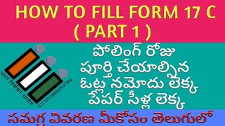 How to fill Form 17C in Telugu || How to fill ballot account ||paper seal account|MPTC ZPTC TRAINING