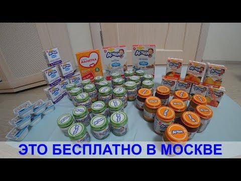 Что выдают БЕСПЛАТНО в Москве на молочной кухне 2019