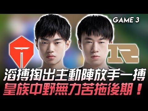 TES vs RNG 滔搏掏出主動陣放手一搏 皇族中野無力苦拖後期!Game 3