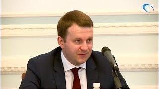 Великий Новгород посетил с рабочим визитом министр экономического развития России Максим Орешкин