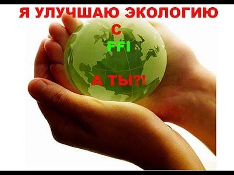 Экология - дело НЕ личное! Экология. Экономия.Это слова - синонимы!