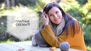 Брать ДЕНЬГИ за СХЕМЫ и мастер-классы по ВЯЗАНИЮ СТЫДНО!