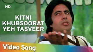 Kitni Khoobsoorat Yeh - Rakhee - Amitabh Bachchan - Bemisal Movie Songs - Kishore Kumar
