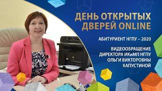 ИКиМП НГПУ: видеообращение директора Ольги Викторовны Капустиной