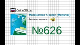 Задание №626 - Математика 5 класс (Мерзляк А.Г., Полонский В.Б., Якир М.С)