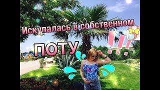 VLOG:Еду в Крым!!#1 ИСКУПАЛАСЬ В СВОЁМ ПОТУ!!!