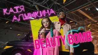 Катя Адушкина - Beauty Bomb КЛИП