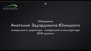 Обращение генерального конструктора RSW systems Юницкого Анатолия Эдуардовича