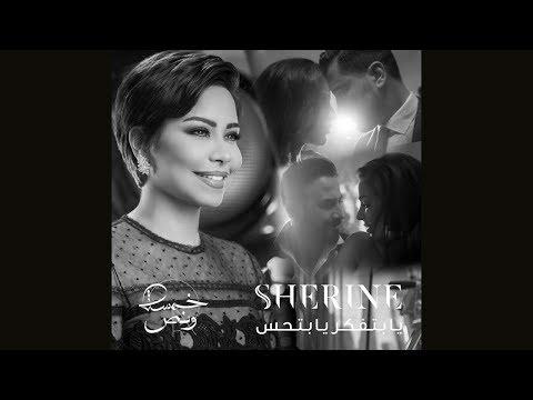 """""""يا بتفكر يا بتحس""""..شيرين تغني باللهجة اللبنانية أغنية مسلسل """"خمسة ونص"""""""