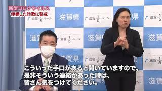 【知事にきく‼】便乗した悪質商法や詐欺に警戒(令和2年5月3日)