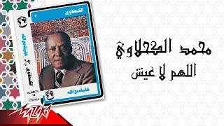 Mohamed El Kahlawy - Alahom La Aish | الشيخ محمد الكحلاوي - اللهم لا عيش