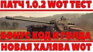 ТЕСТИРУЕМ ПАТЧ 1.0.2 - РОЗЫГРЫШ БОНУС КОД И ГОЛДЫ WOT - ПРОКАЧИВАЕМ ОБ.277 И К-91 ВОТ world of tanks