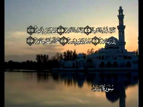 Sura Die Auferstehung <br>(Al-Qiyámah) - Scheich / Mohamad Ayub -