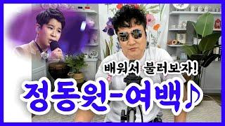 정동원 - 여백 배우기♪ (악보포함) 김현진 노래교실♪