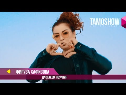 Фируза Хафизова - Дастаком нозанин (Клипхои Точики 2018)