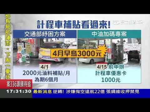 中油補貼計程車千元加油金 (三立新聞1090402)