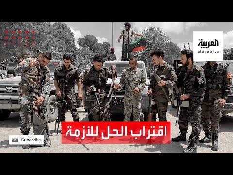 العرب اليوم - شاهد: الأزمة الليبية على أبواب الحل.. ما الخطوات؟