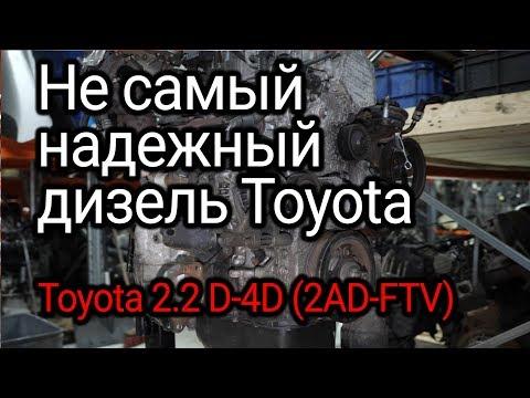 Фото к видео: Чем может огорчить алюминиевый дизель Toyota 2.2 (и 2.0)? Двигатель 2АD-FTV и 1АD-FTV
